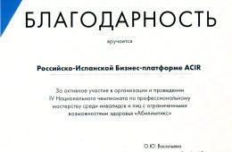 blagodarnost_acir_ministersvo