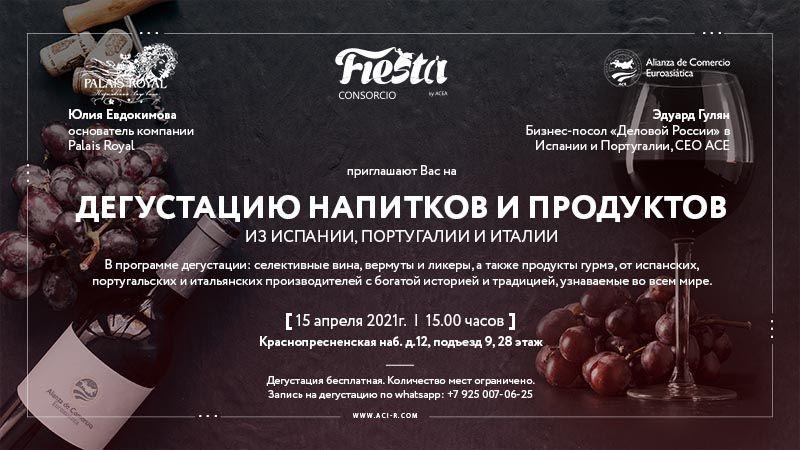 invitacion-degustacion-ace-moscu