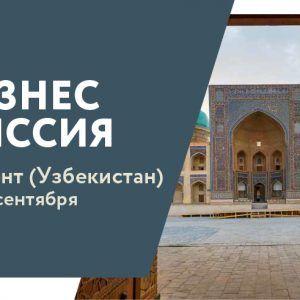 biznes-misia-uzbekistan-283009